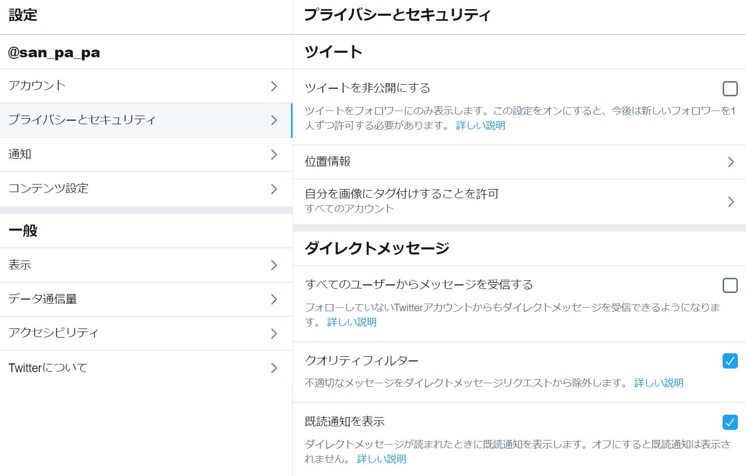 TwitterDM対処法