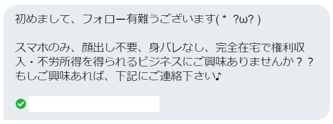 TwitterDM13