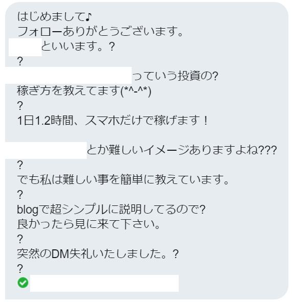 TwitterDM14