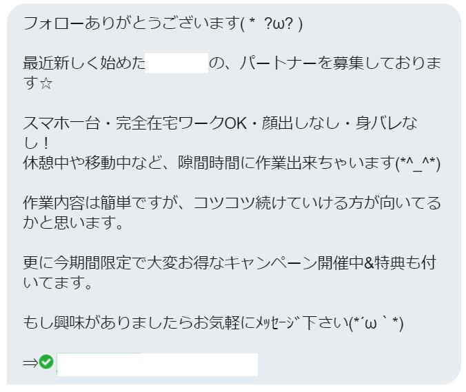 TwitterDM15