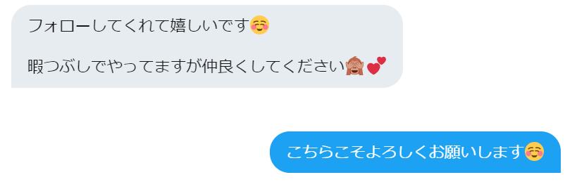 TwitterDM3