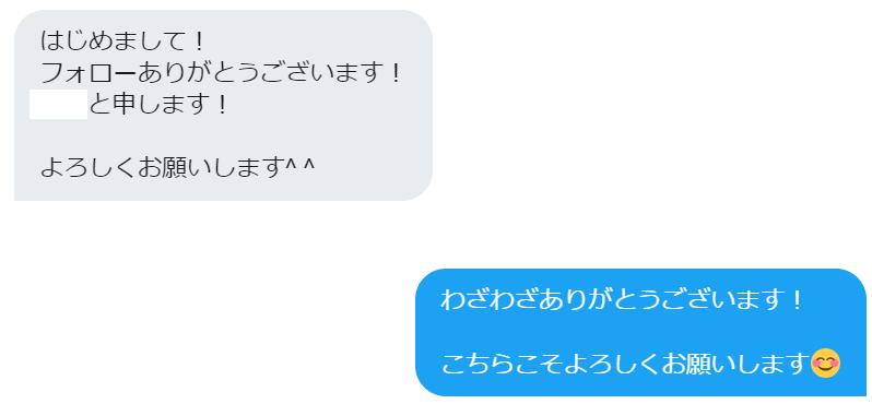 TwitterDM5