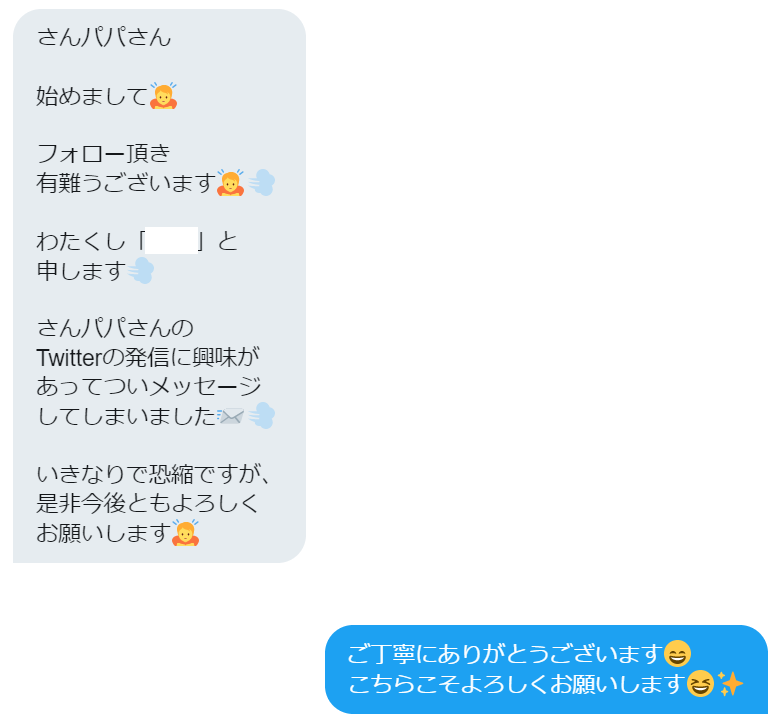 TwitterDM6