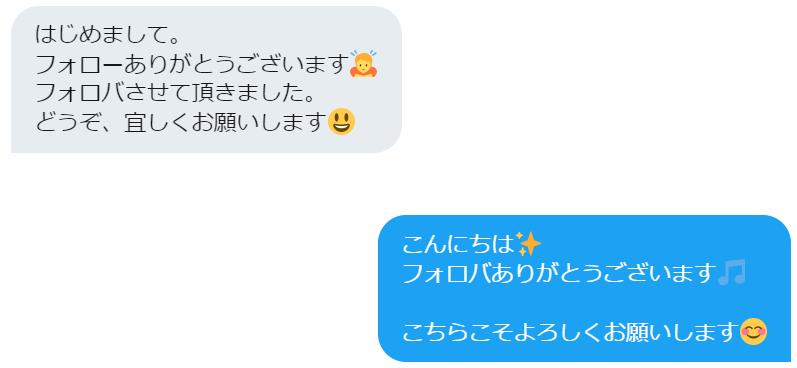 TwitterDM9