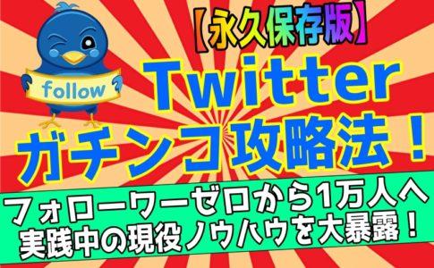 Twitterのフォローワーを増やす方法について解説した記事のアイキャッチ画像