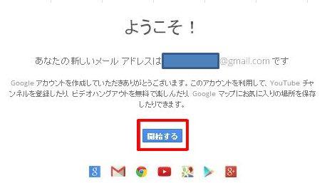 g-mail 使い方