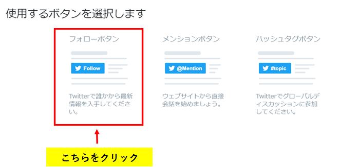 Twitterのフォローボタンを埋め込む方法の画像です