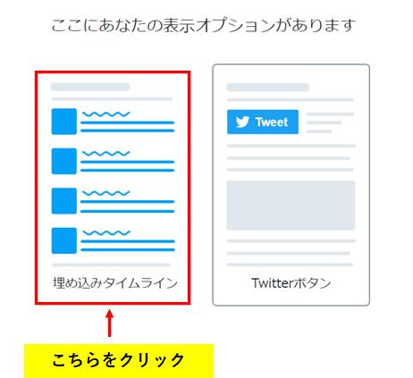 Twitterのタイムランを埋め込む方法の画像です