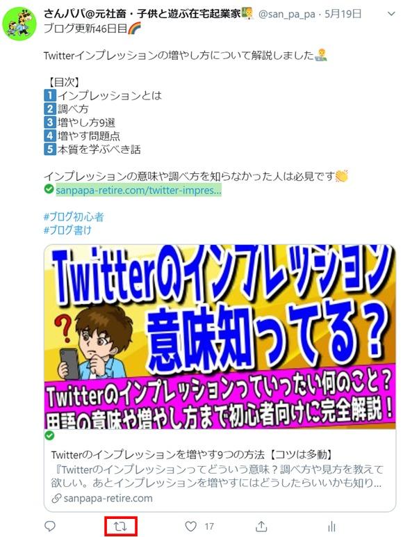 Twitter引用リツイートのやり方1