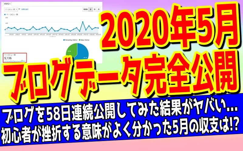 【2020年5月】ブログ収入公開