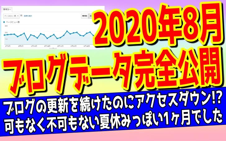 【2020年8月】ブログ収入公開