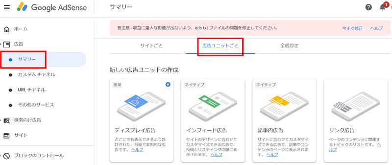 Googleアドセンス広告をWordpressブログに貼り付ける方法1