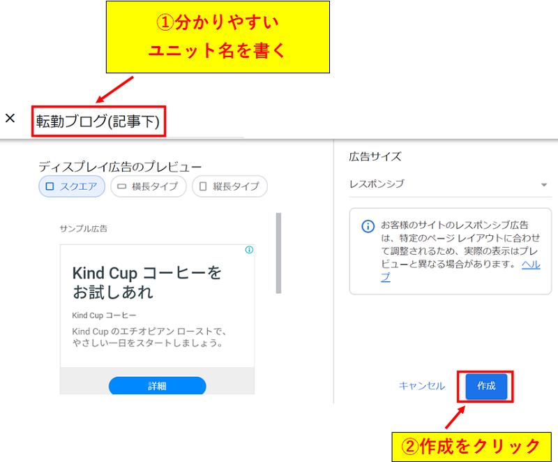 Googleアドセンス広告をWordpressブログに貼り付ける方法2
