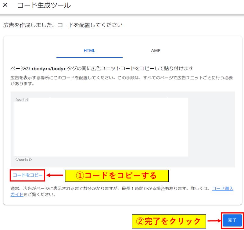 Googleアドセンス広告をWordpressブログに貼り付ける方法3