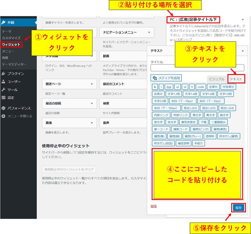 Googleアドセンス広告をWordpressブログに貼り付ける方法4