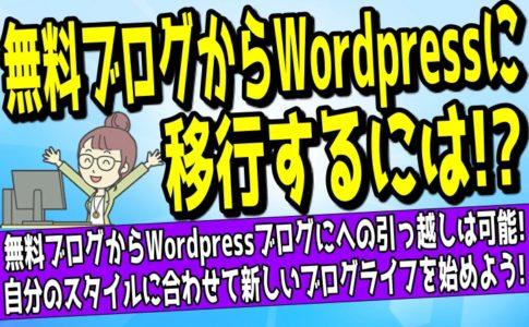 無料ブログからWordPressへ移行する方法について解説した記事のアイキャッチ画像