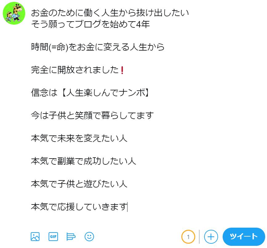 Twitterツイート