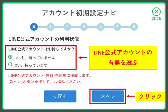 プロラインフリーと接続するLINE公式アカウントの有無