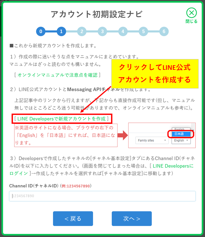 プロラインフリーのアカウント設定ナビからLINE公式アカウント作成ページに飛ぶ