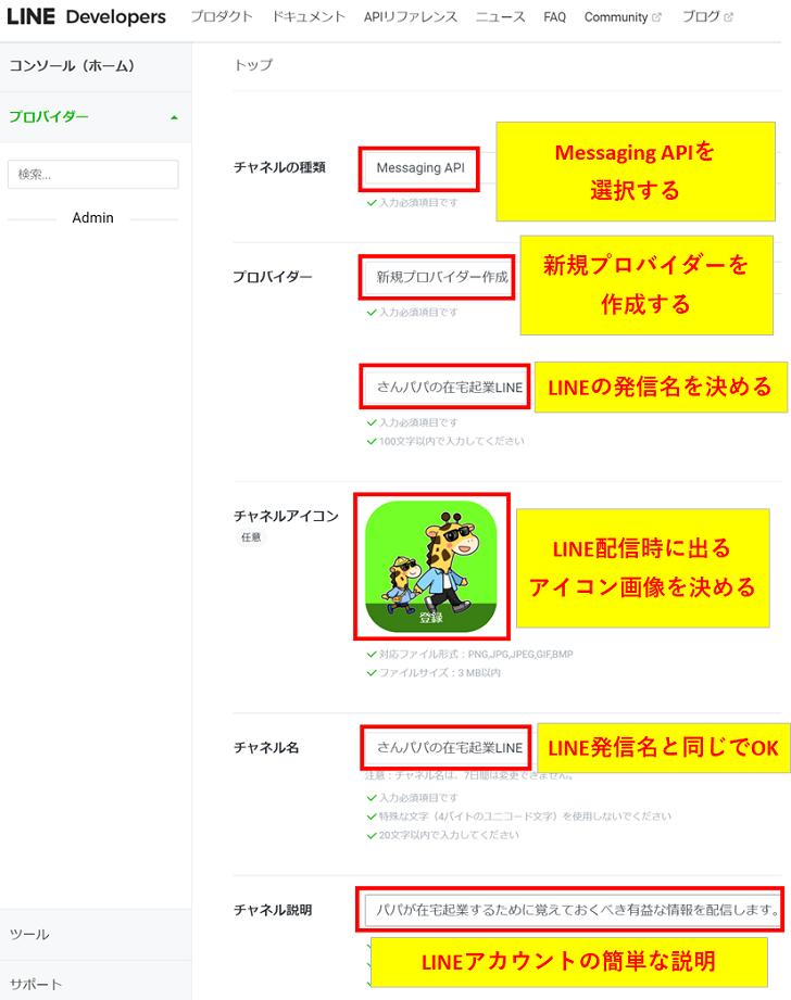 プロラインフリーと接続するLINE公式アカウントのチャンネル設定1