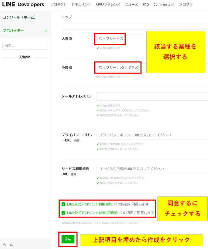 プロラインフリーと接続するLINE公式アカウントのチャンネル設定2
