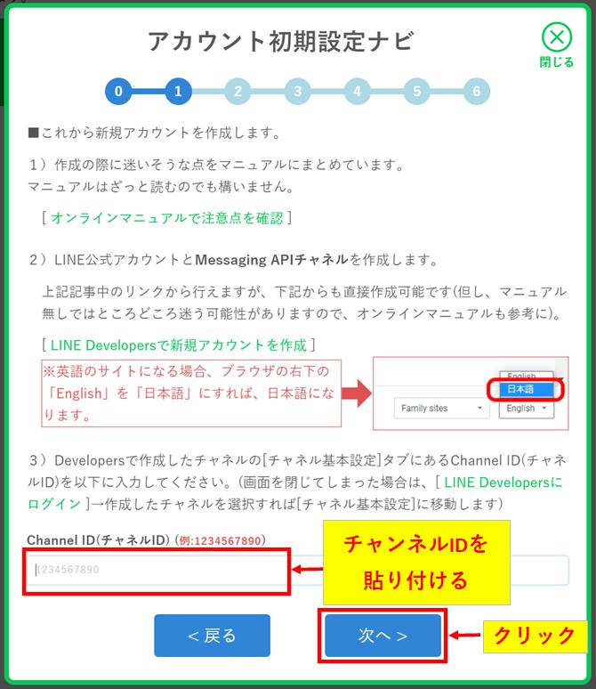 公式LINEのチャンネルIDをプロラインフリーに貼り付ける