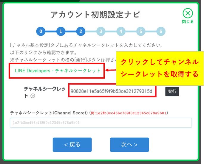 プロラインフリーのアカウント設定ナビからLINE公式アカウントのチャンネルシークレット取得ページに飛ぶ