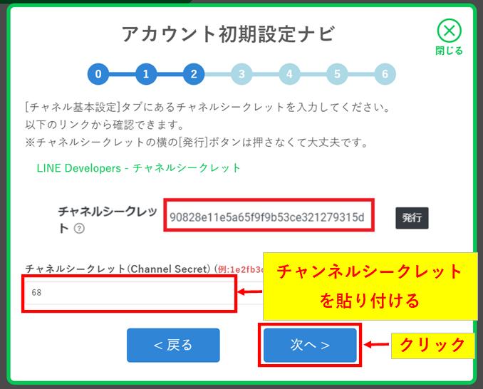 公式LINEのチャンネルシークレットをプロラインフリーに貼り付ける