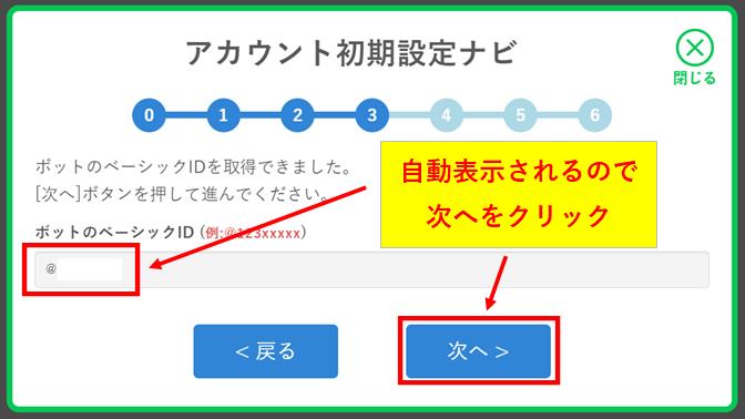 公式LINEのベージックIDをプロラインフリーに貼り付ける