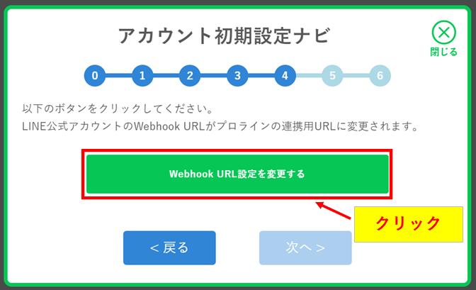プロラインフリーのアカウント設定ナビでWebhook URLを設定する方法