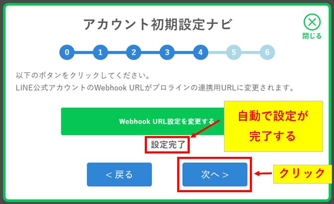 プロラインフリーのアカウント設定ナビでWebhook URLの設定が完了した状態