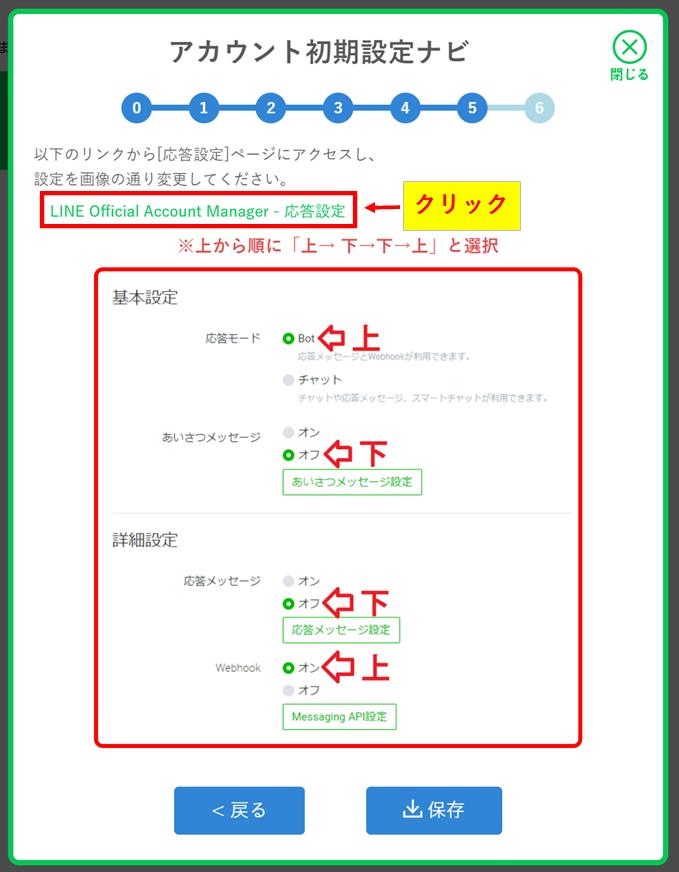 プロラインフリーのアカウント設定ナビで応答設定を設定する方法