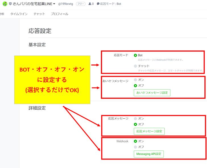 プロラインフリーと接続する公式LINEアカウントの応答設定