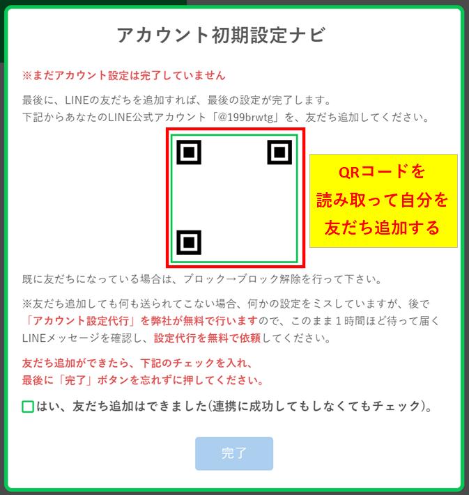 プロラインフリーにお友だち追加するQRコード
