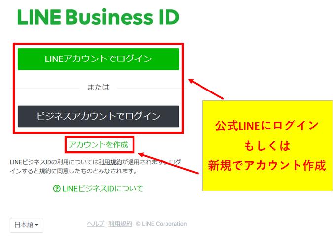 プロラインフリーと連携する公式LINEアカウントの作成ページ