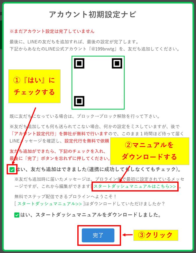 プロラインフリーのスタートダッシュマニュアルをダウンロード刷る方法