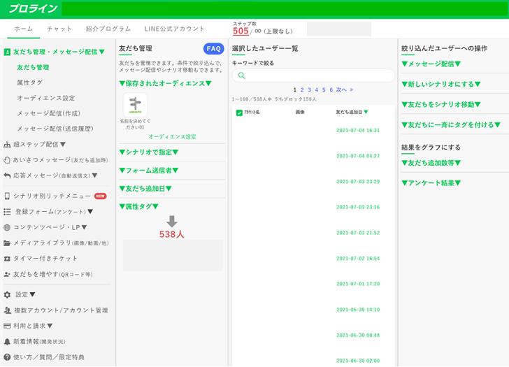 プロラインフリーのUI画面