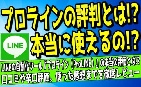 プロラインの口コミ・評判・レビュー記事のアイキャッチ画像