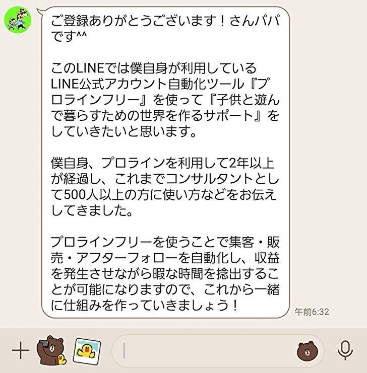 プロラインフリーで配信したステップ配信メッセージ
