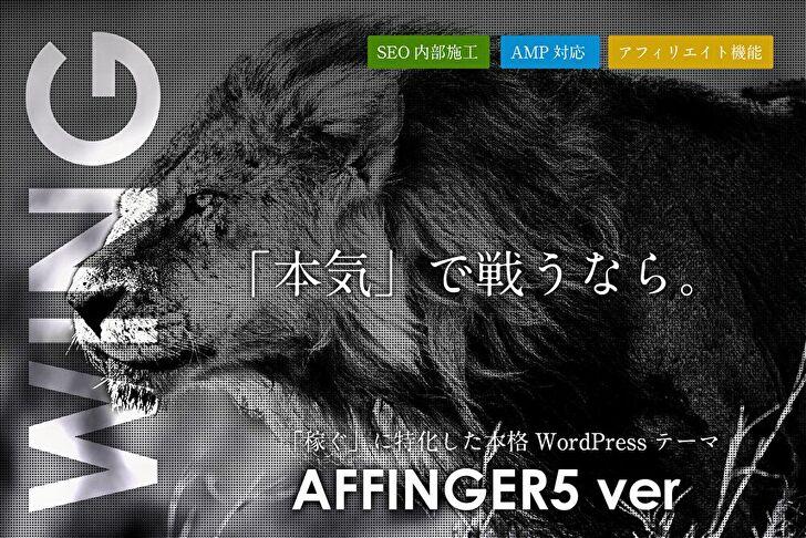 WordpressブログテーマAFFINGER5