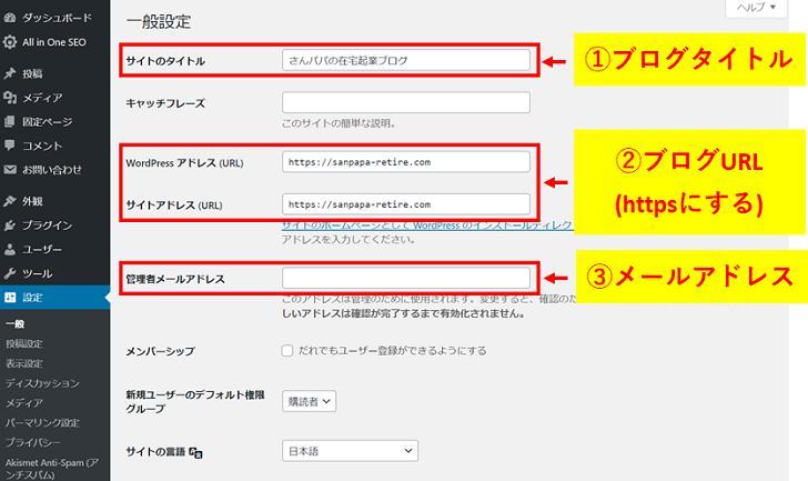 WordPressブログの初期設定手順2