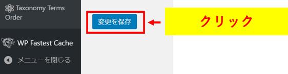 WordPressブログの初期設定手順3