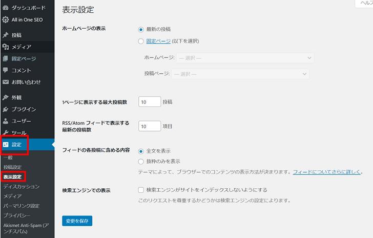 WordPressブログの初期設定手順5