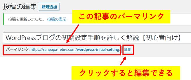 WordPressブログの初期設定手順11