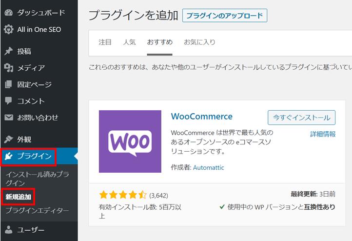 WordPressブログの初期設定手順13