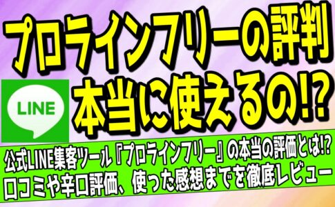 プロラインフリーの口コミ・評判・レビュー記事のアイキャッチ画像