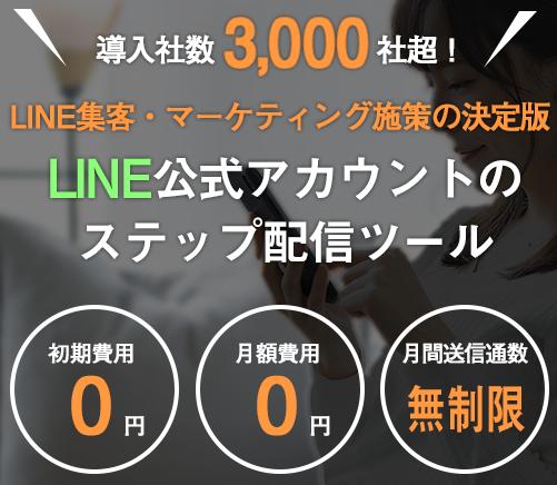 プロラインフリーとは【LINE集客販売ツール/便利すぎて神】