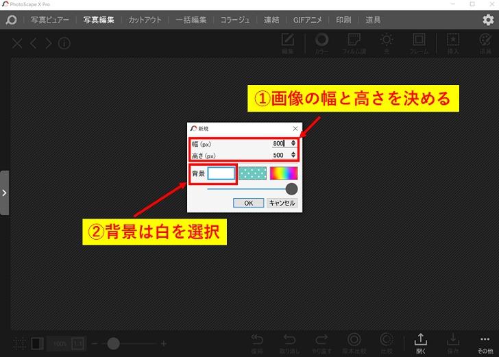 ブログのアイキャッチ画像の作り方2