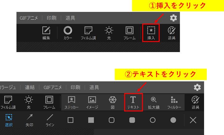 ブログのアイキャッチ画像の作り方3