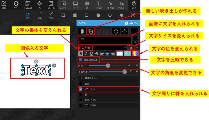 ブログのアイキャッチ画像の作り方6